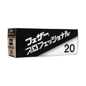 Feather AC Profesyonel Ustura Jileti, 20'li kutu - Thumbnail